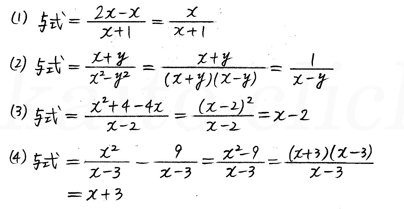 3TRIAL数学2-20解答