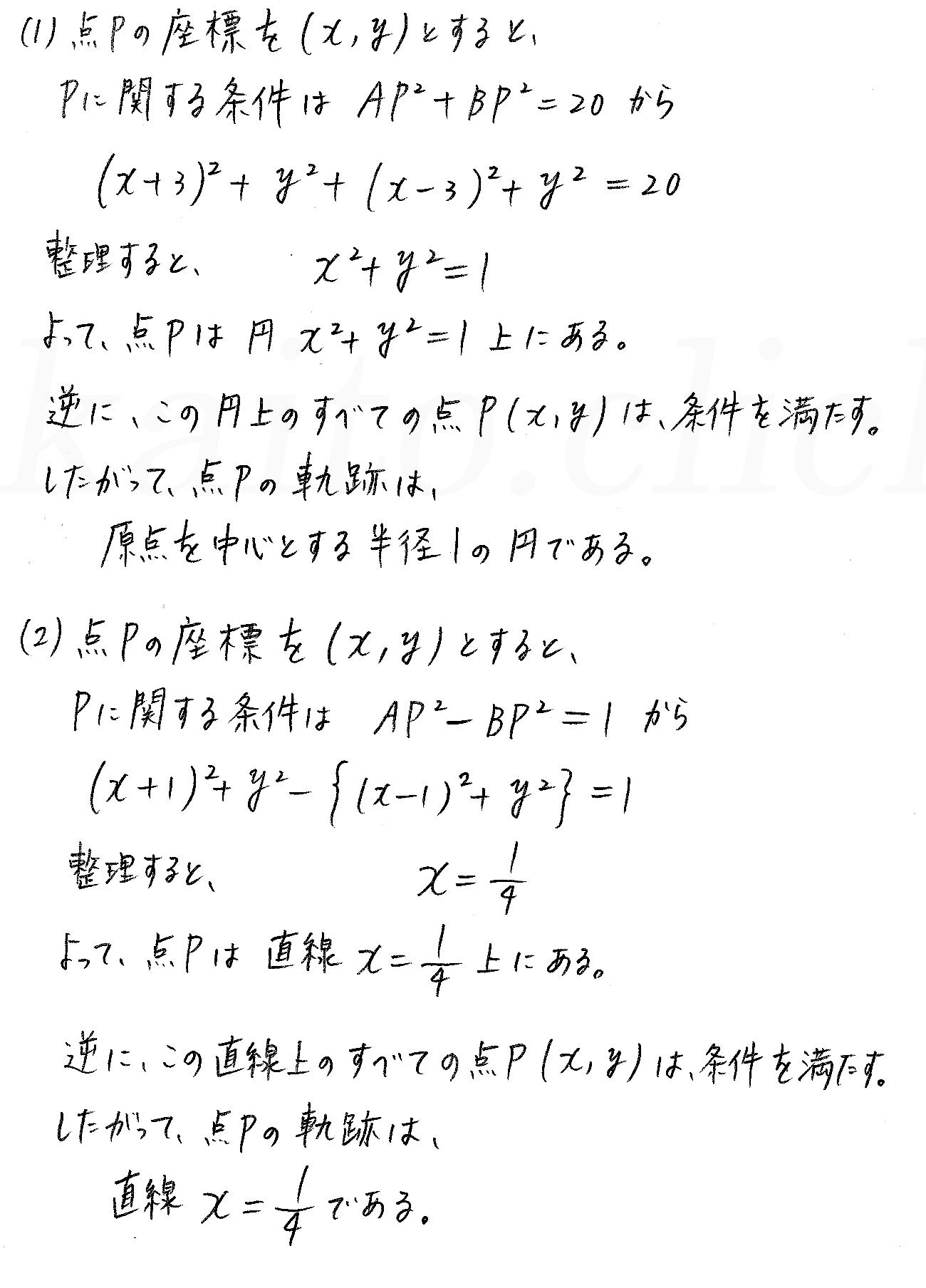 3TRIAL数学2-201解答