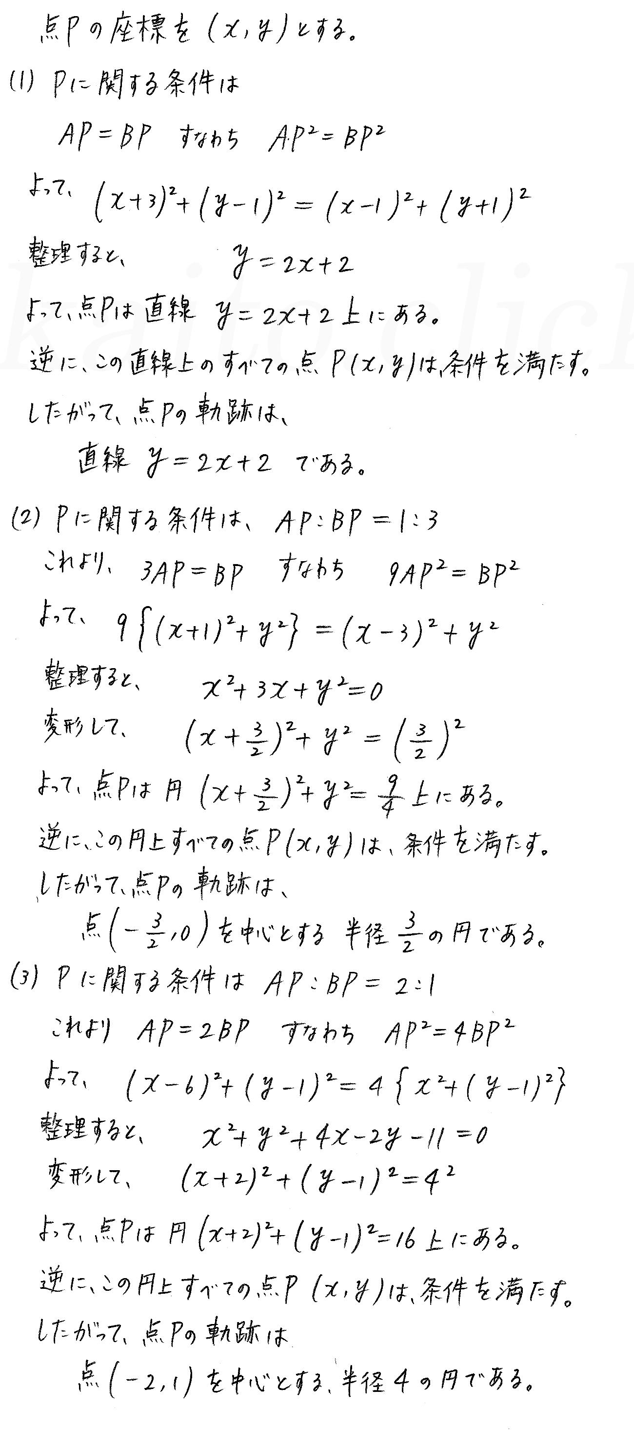3TRIAL数学2-202解答