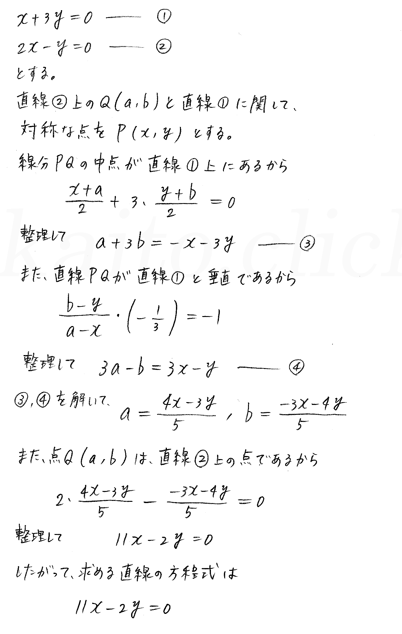 3TRIAL数学2-206解答