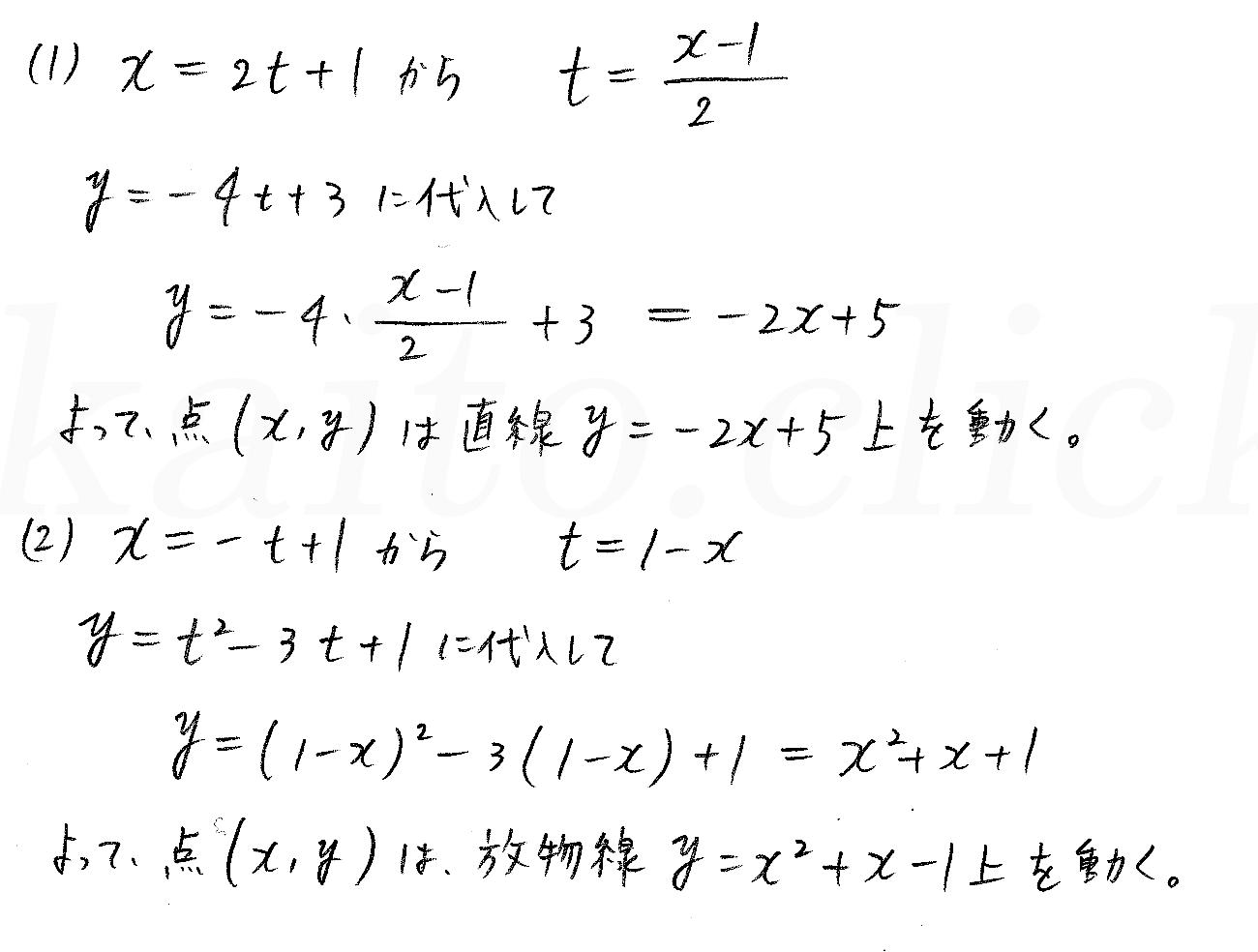 3TRIAL数学2-207解答