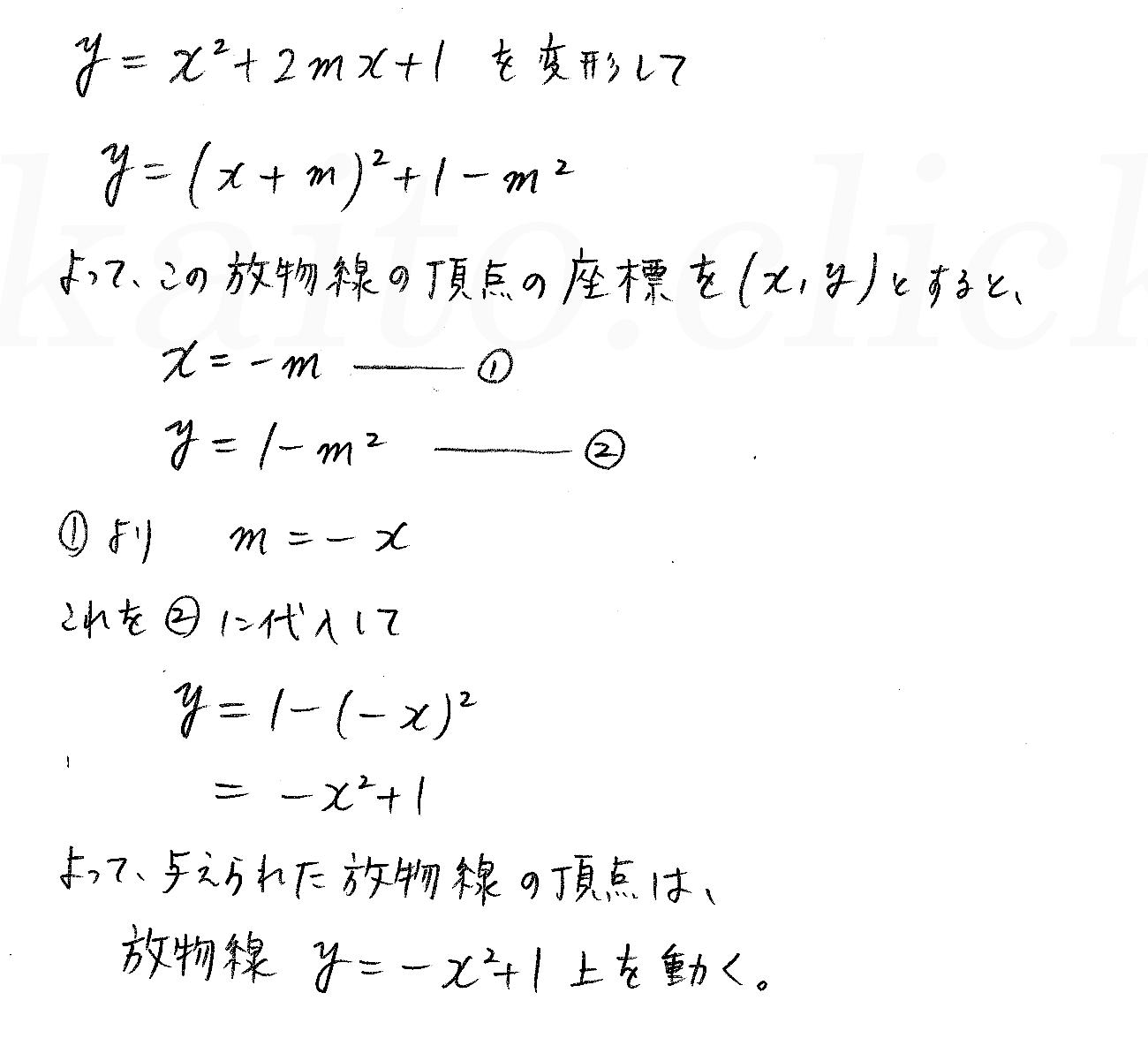 3TRIAL数学2-208解答