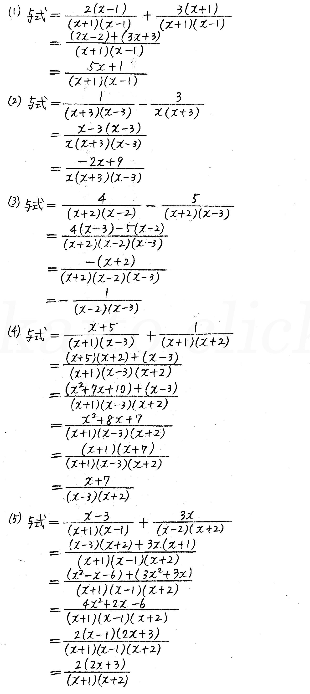3TRIAL数学2-21解答