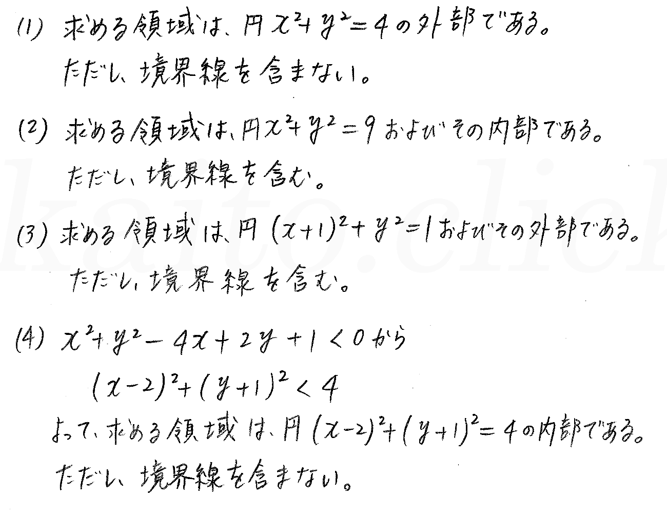 3TRIAL数学2-210解答
