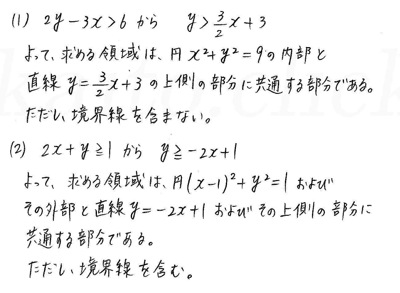 3TRIAL数学2-213解答