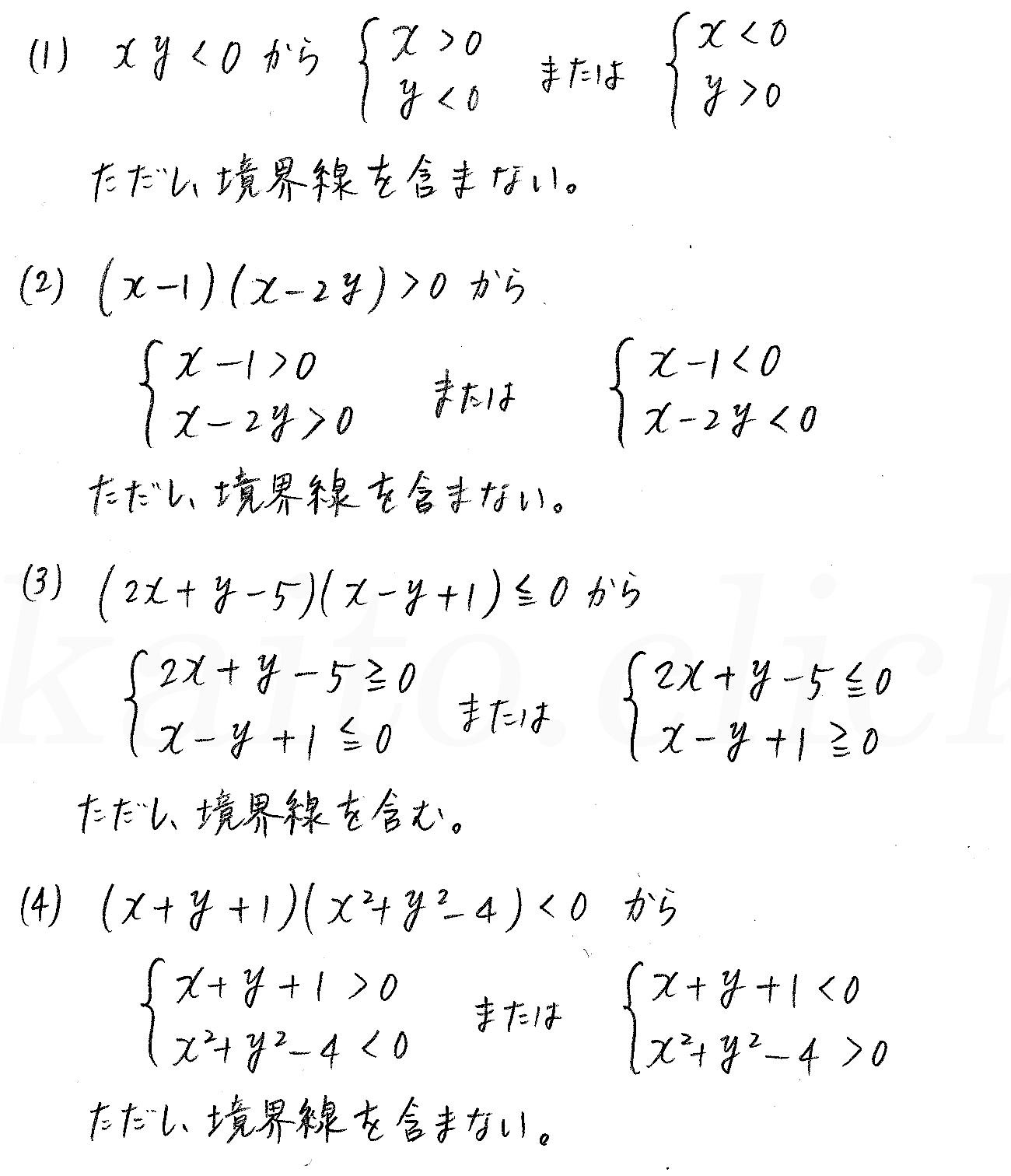 3TRIAL数学2-217解答