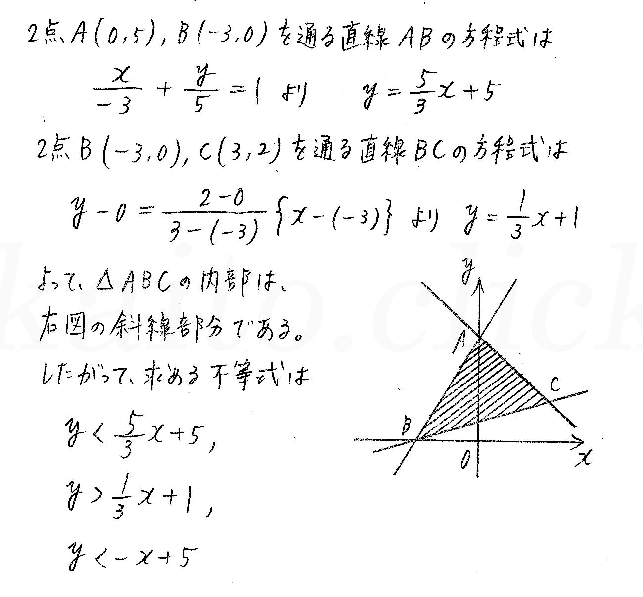 3TRIAL数学2-218解答