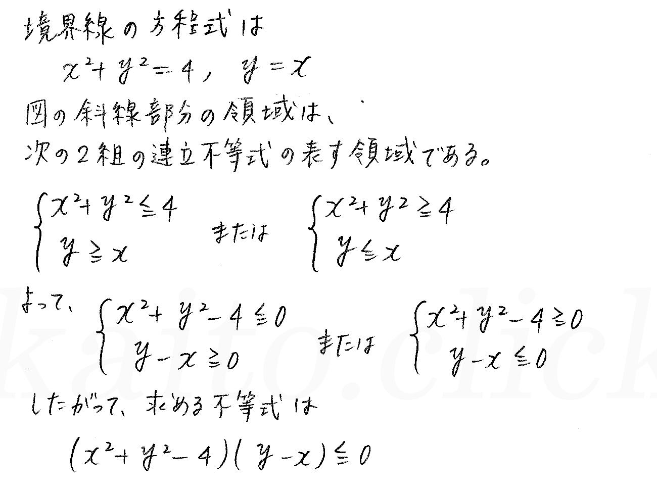 3TRIAL数学2-219解答
