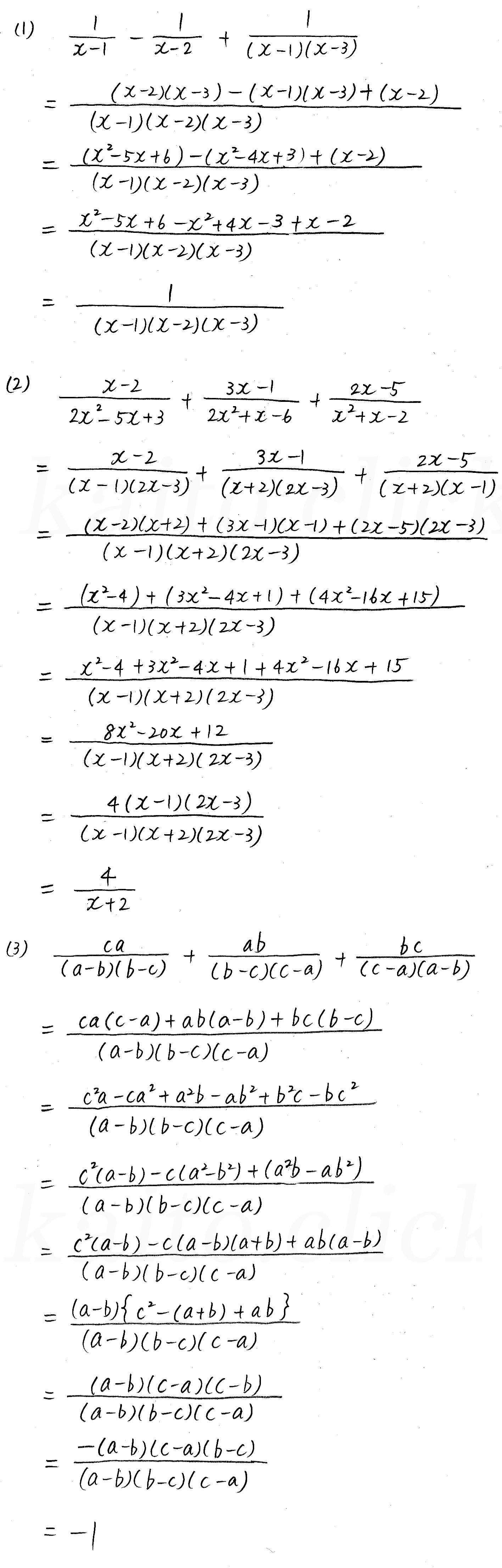 3TRIAL数学2-22解答
