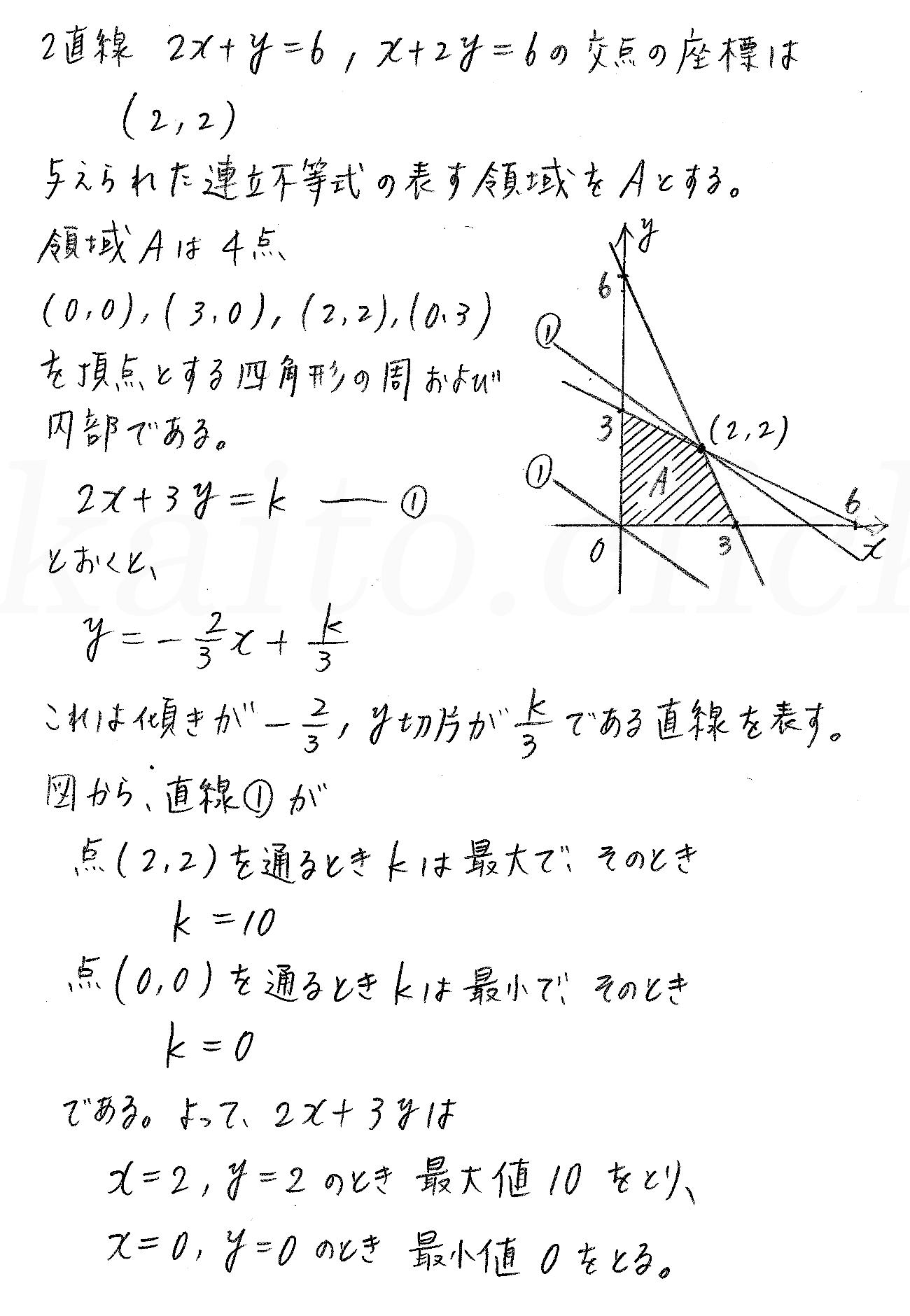 3TRIAL数学2-220解答