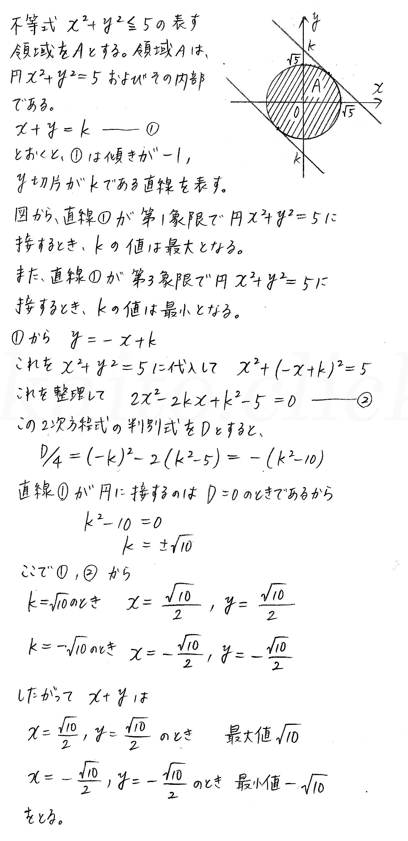 3TRIAL数学2-221解答