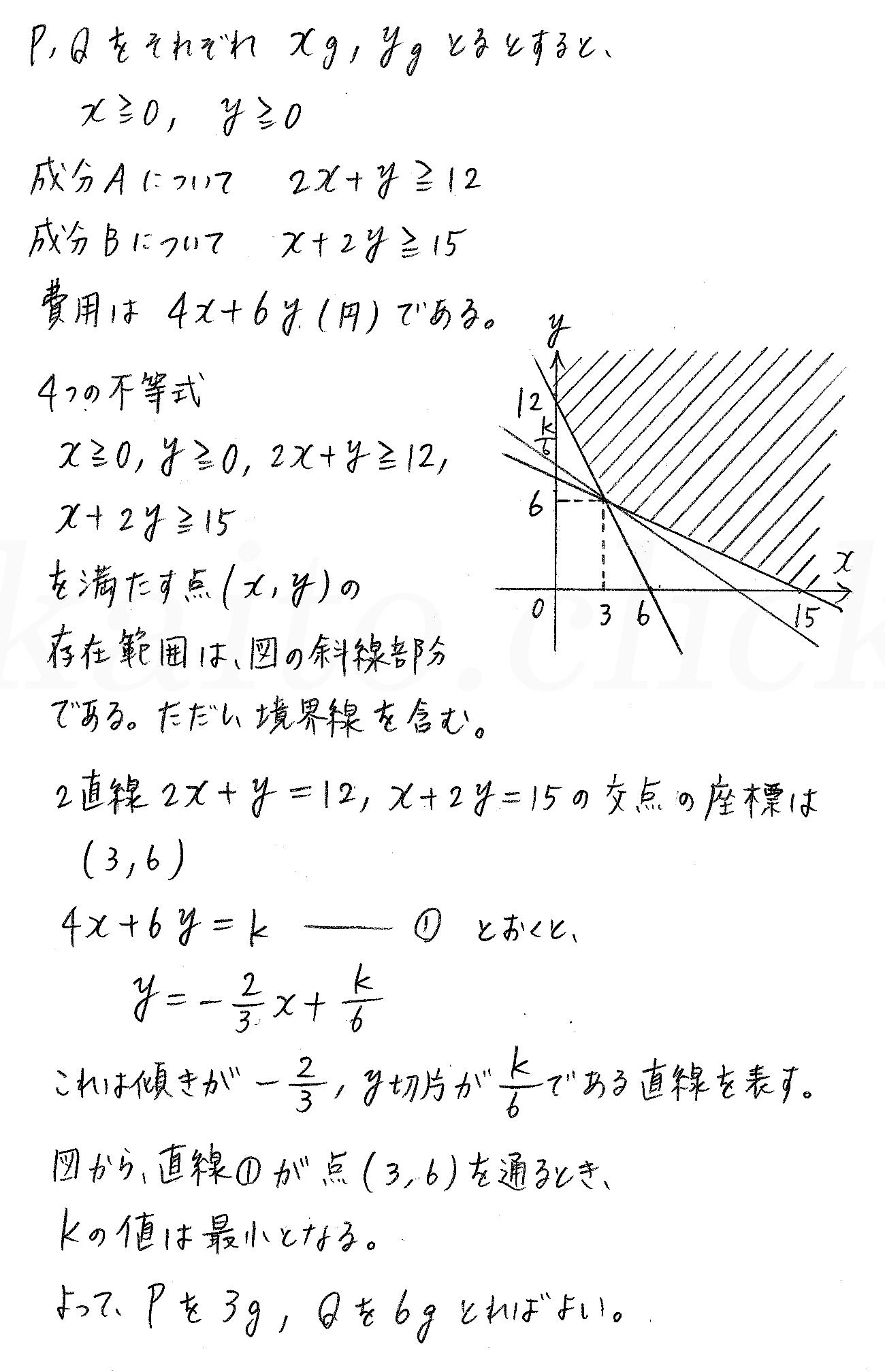 3TRIAL数学2-222解答
