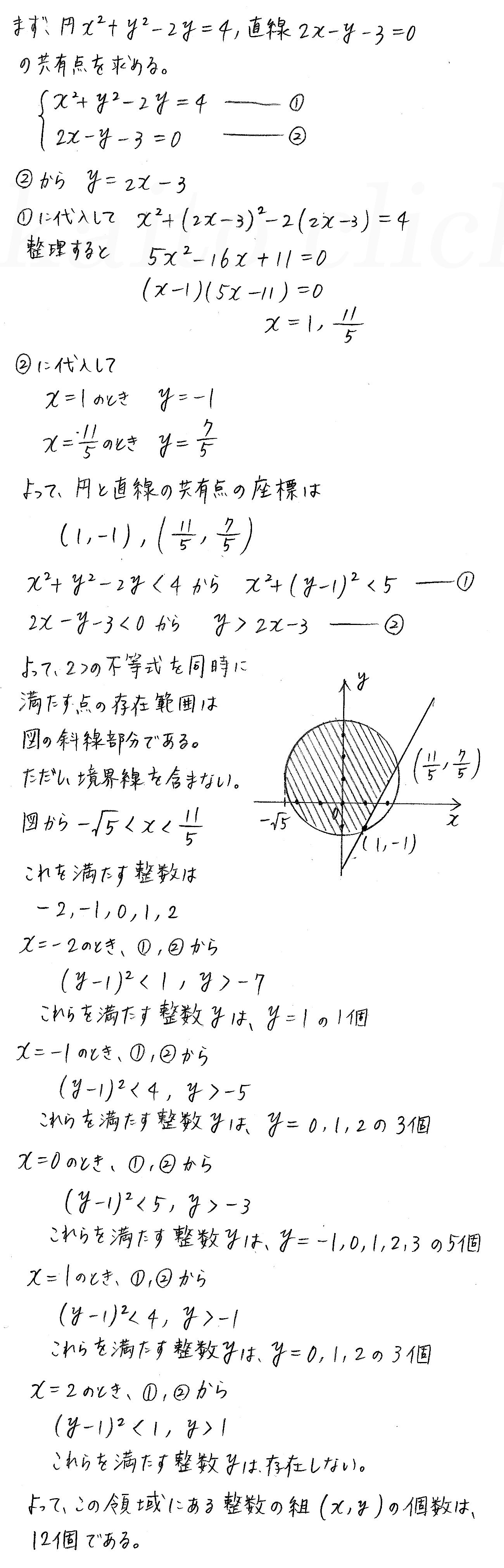 3TRIAL数学2-224解答