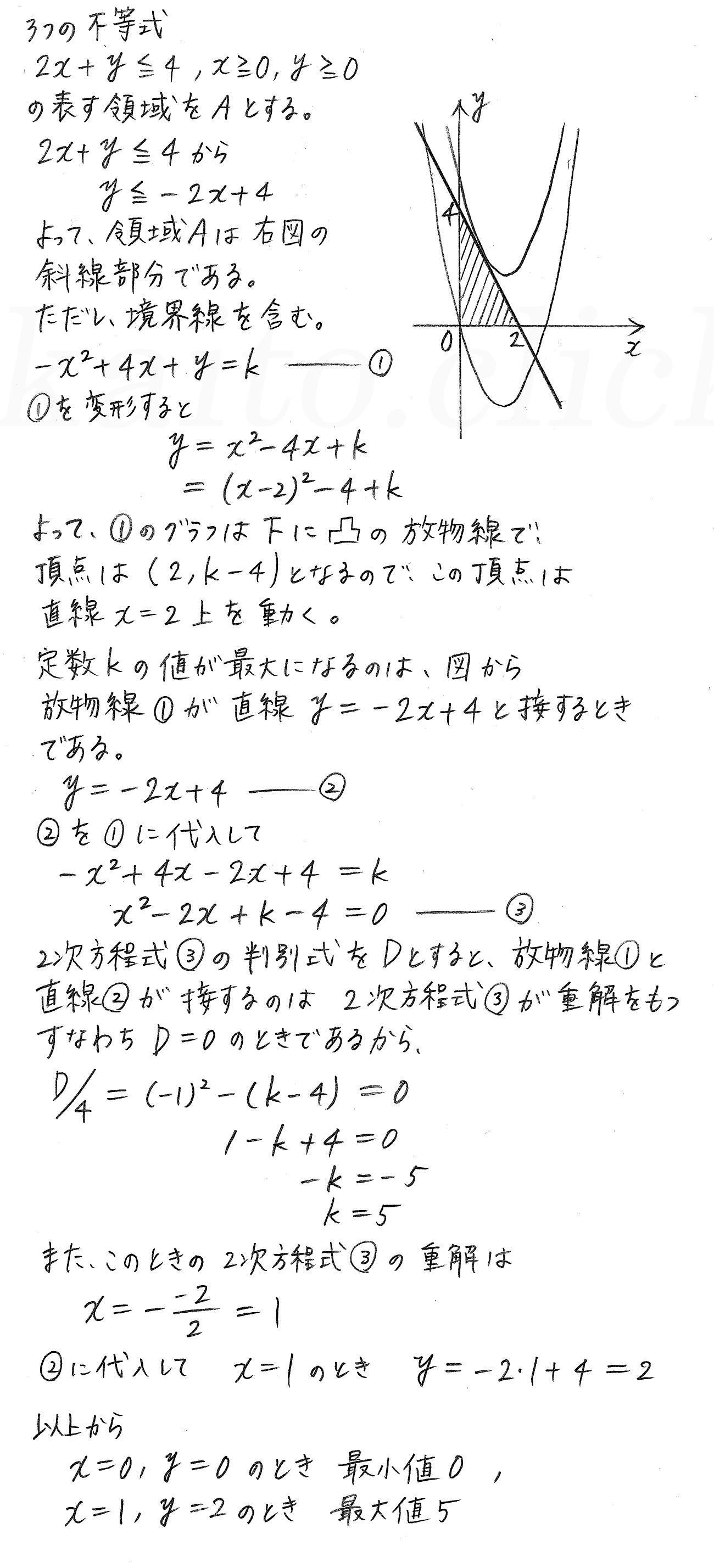 3TRIAL数学2-225解答