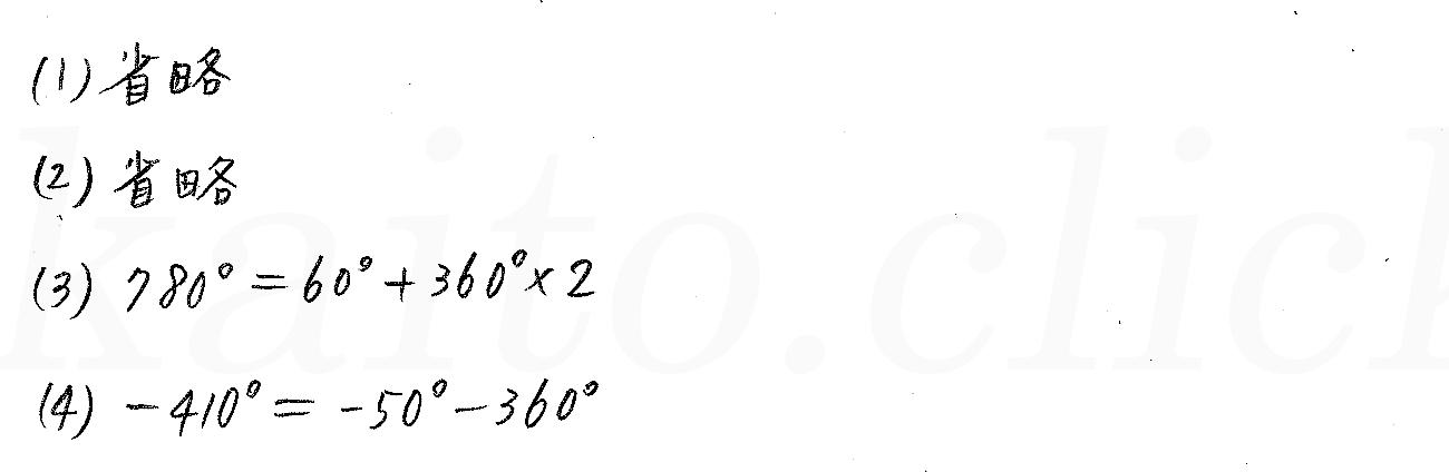 3TRIAL数学2-228解答