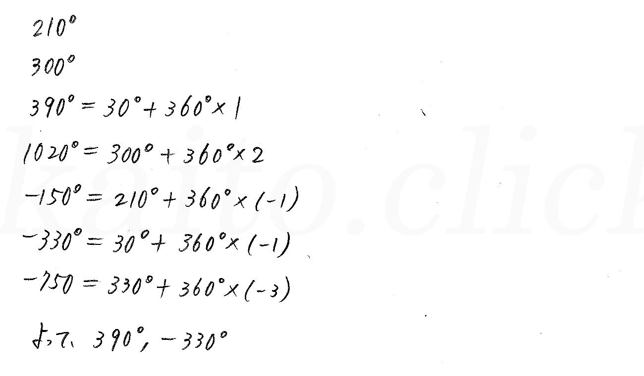 3TRIAL数学2-229解答