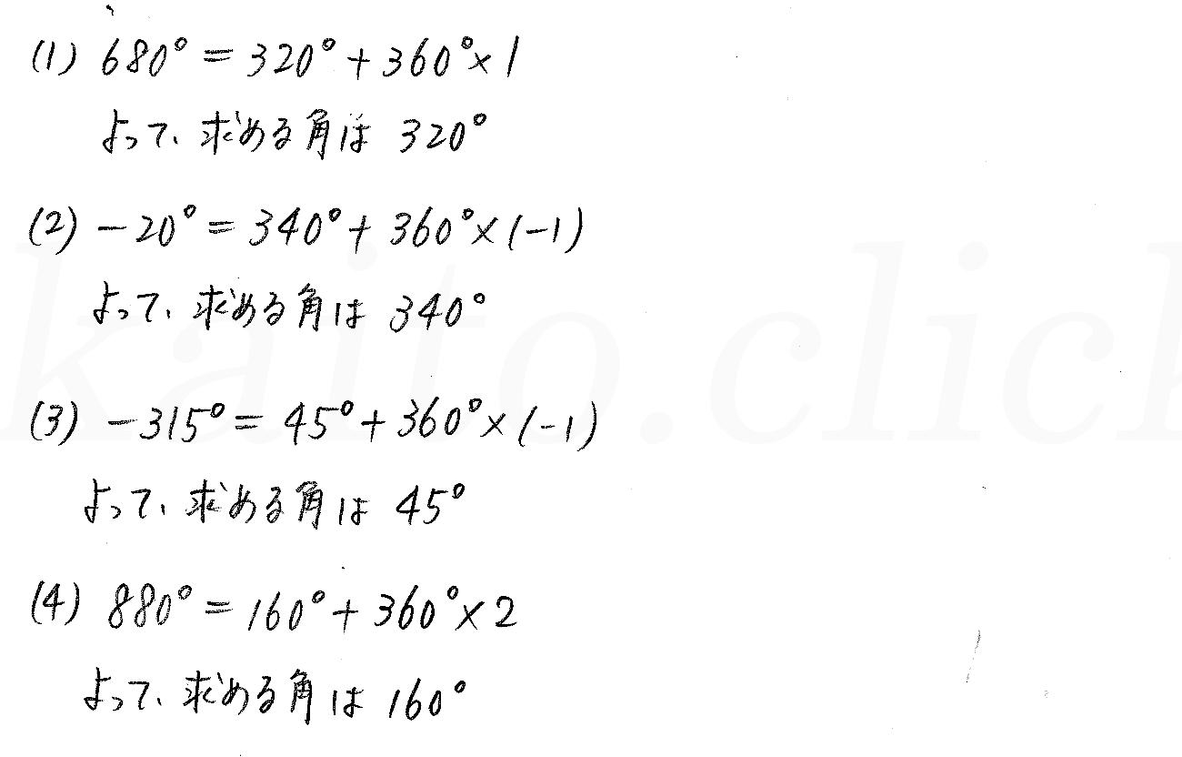 3TRIAL数学2-230解答