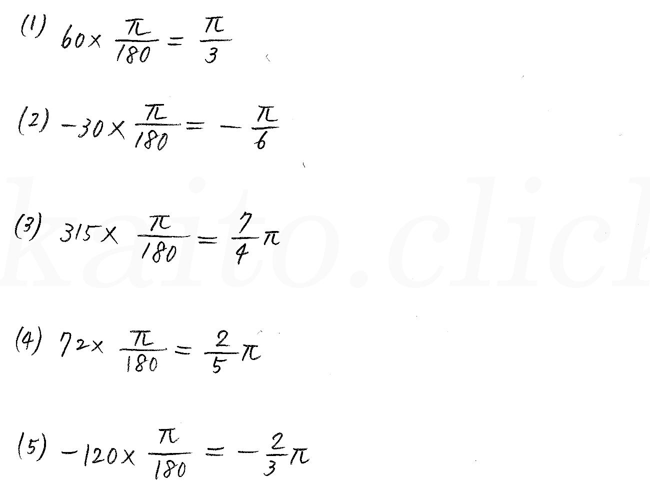 3TRIAL数学2-231解答