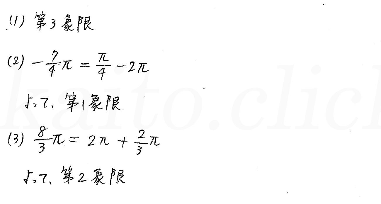 3TRIAL数学2-234解答