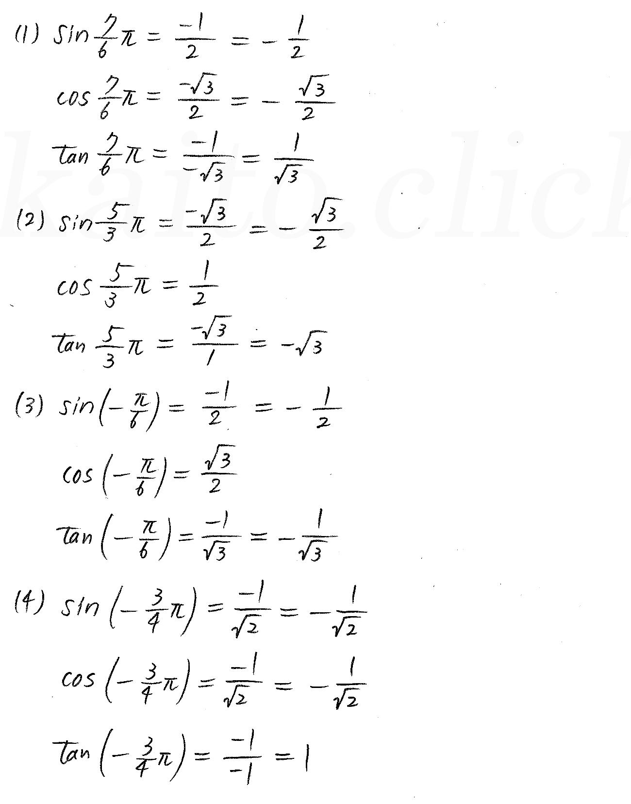 3TRIAL数学2-238解答