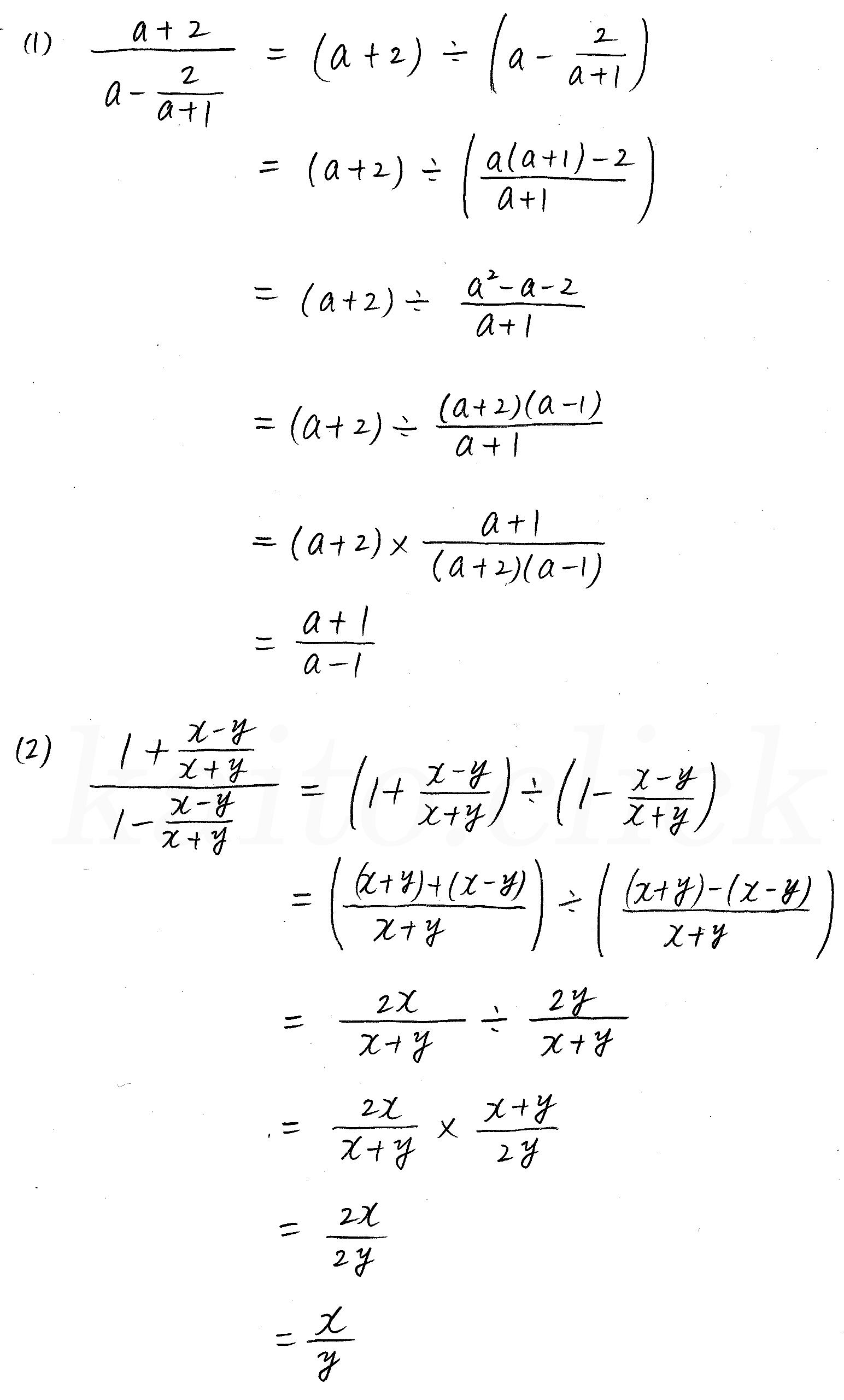 3TRIAL数学2-24解答