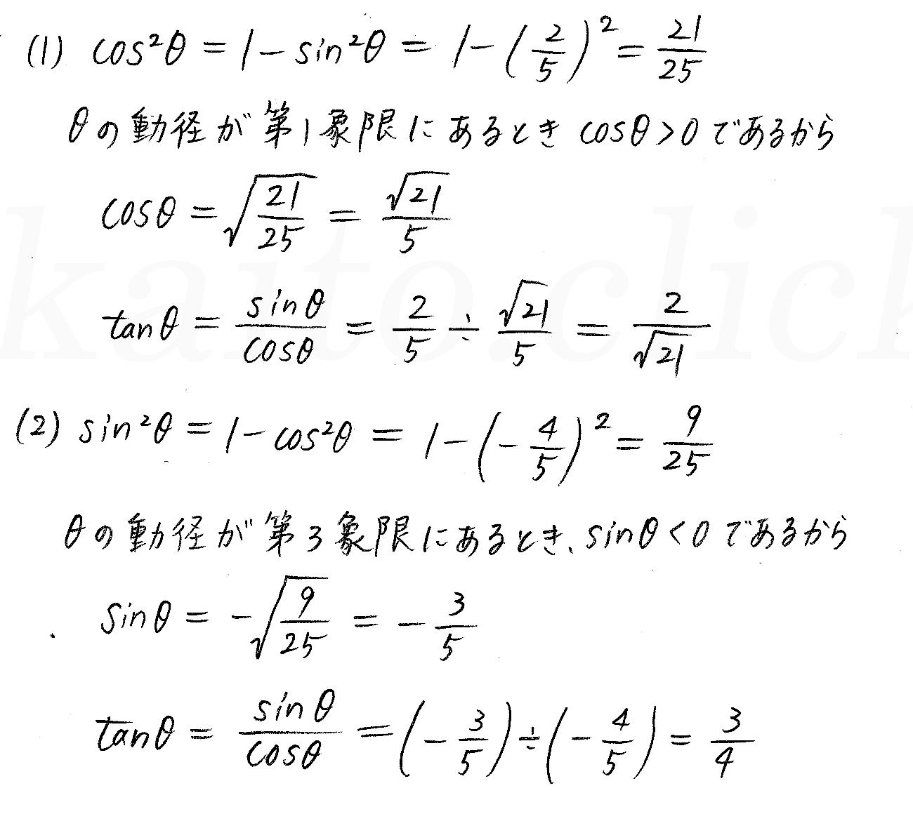3TRIAL数学2-240解答