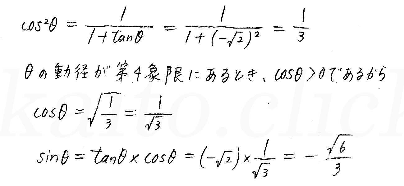 3TRIAL数学2-241解答