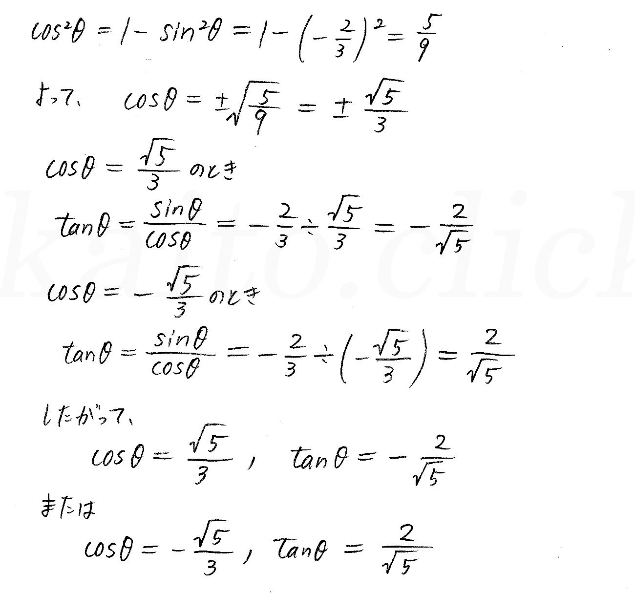 3TRIAL数学2-242解答