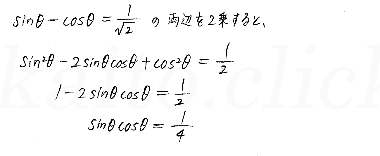 3TRIAL数学2-243解答