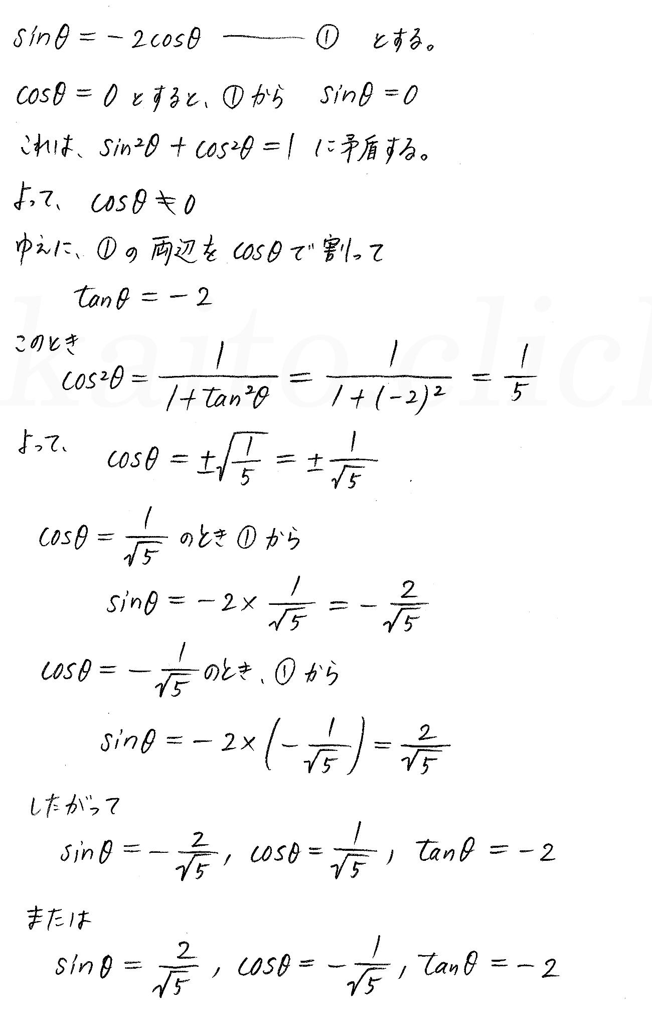 3TRIAL数学2-244解答