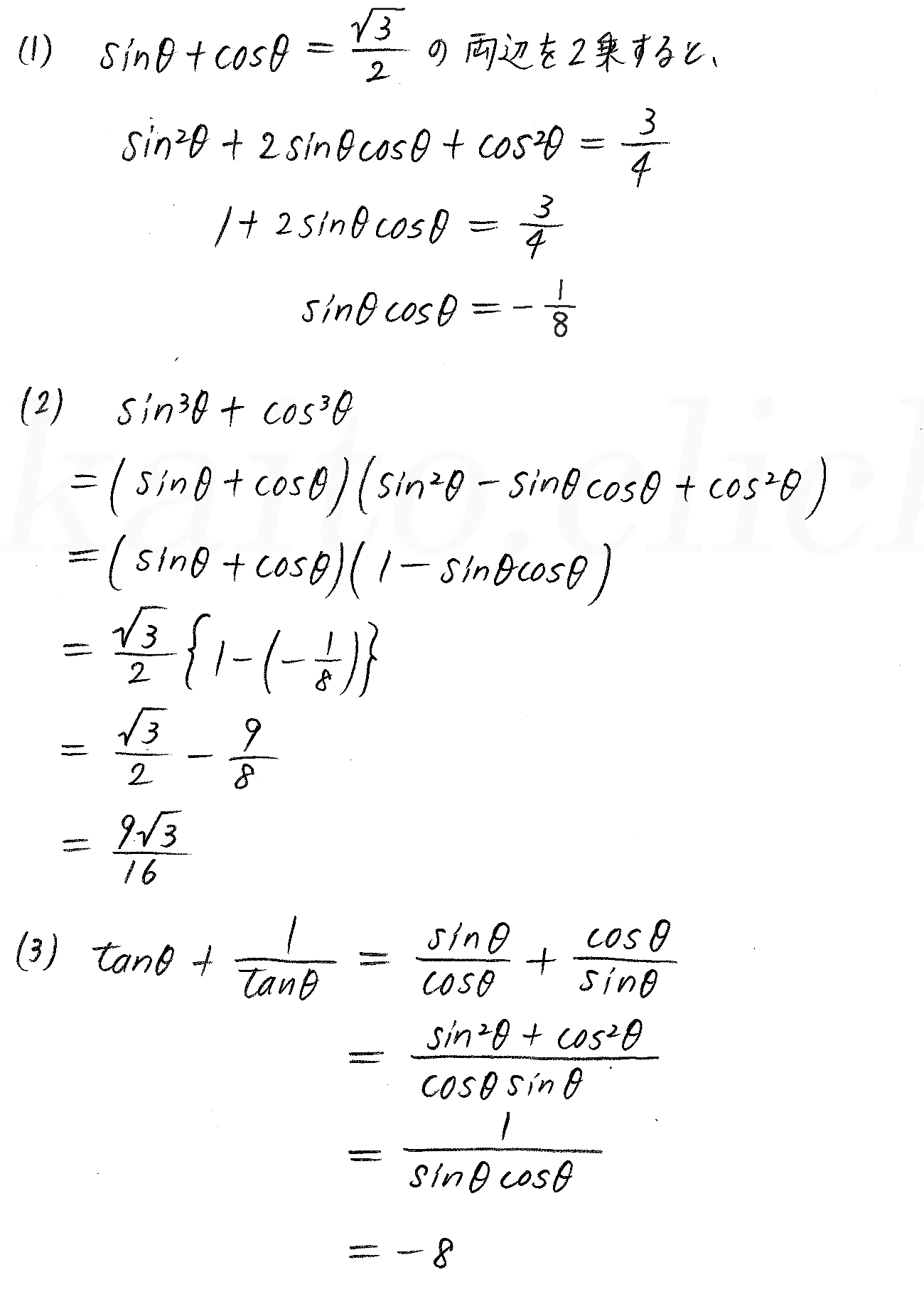 3TRIAL数学2-245解答