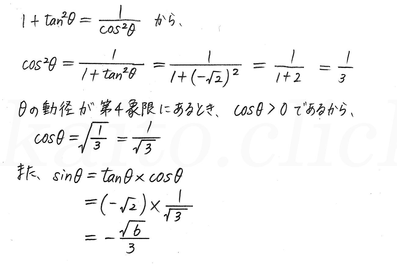 3TRIAL数学2-246解答