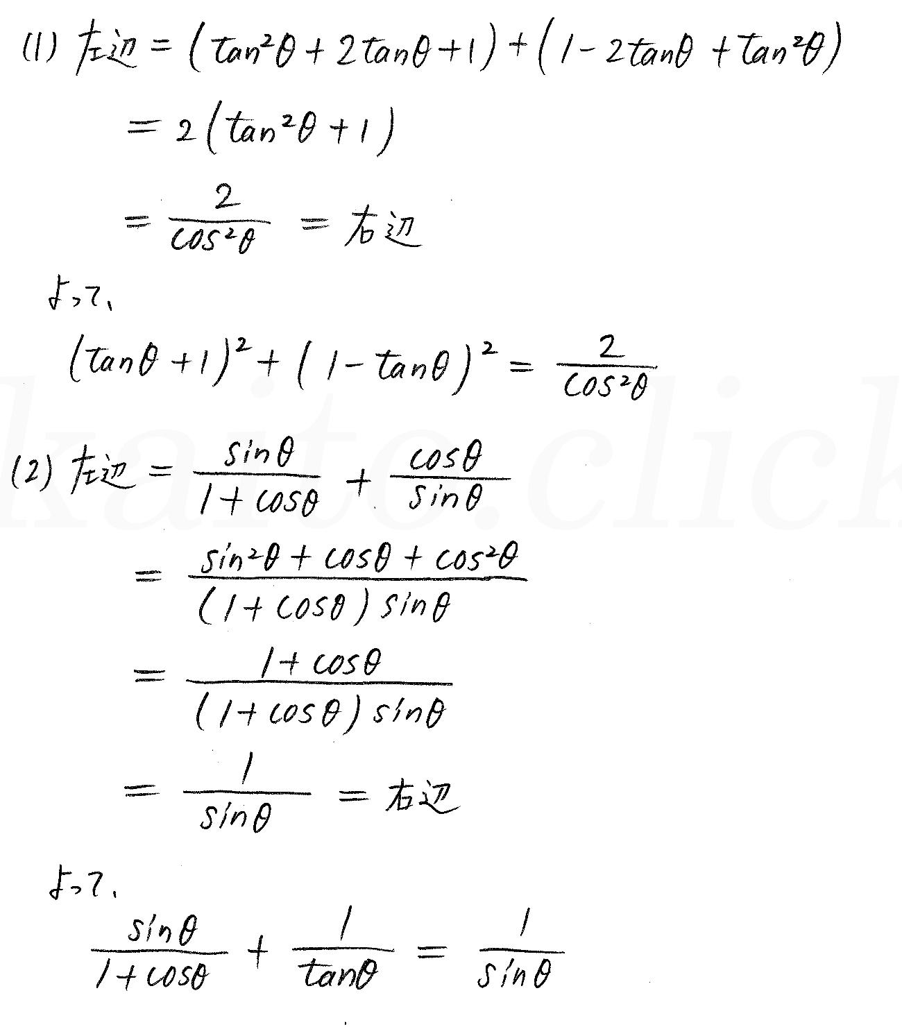 3TRIAL数学2-247解答