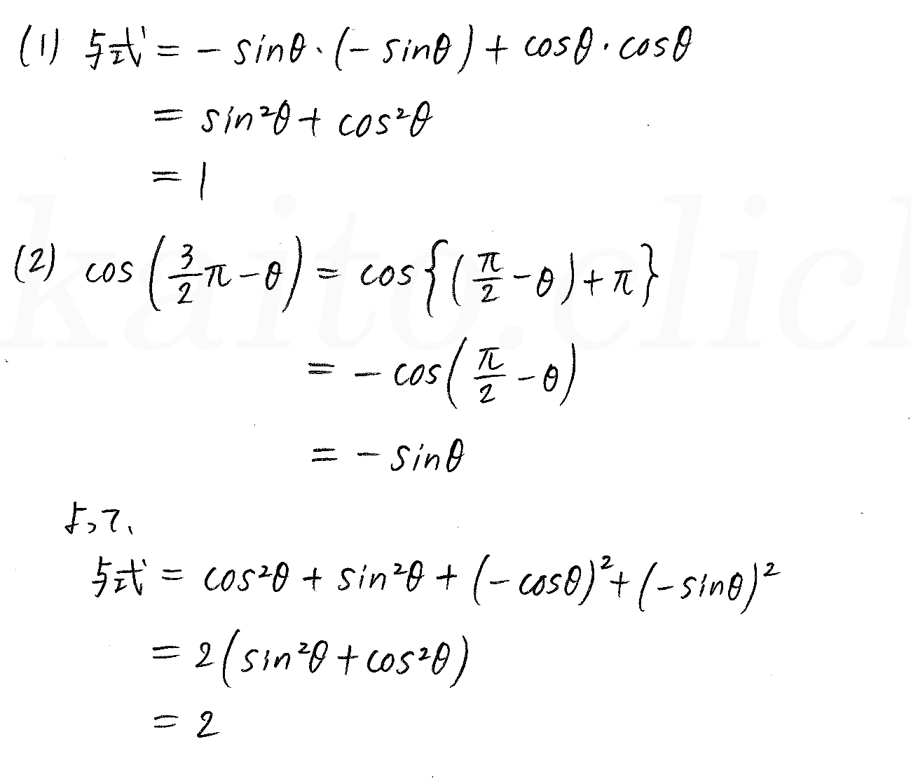 3TRIAL数学2-256解答