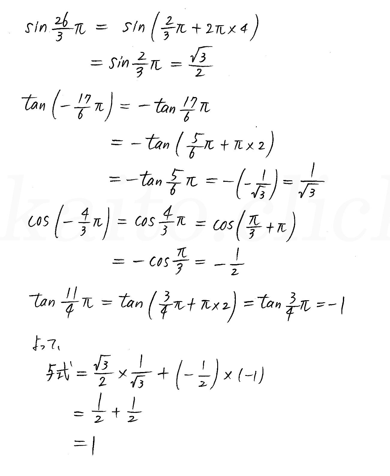 3TRIAL数学2-257解答