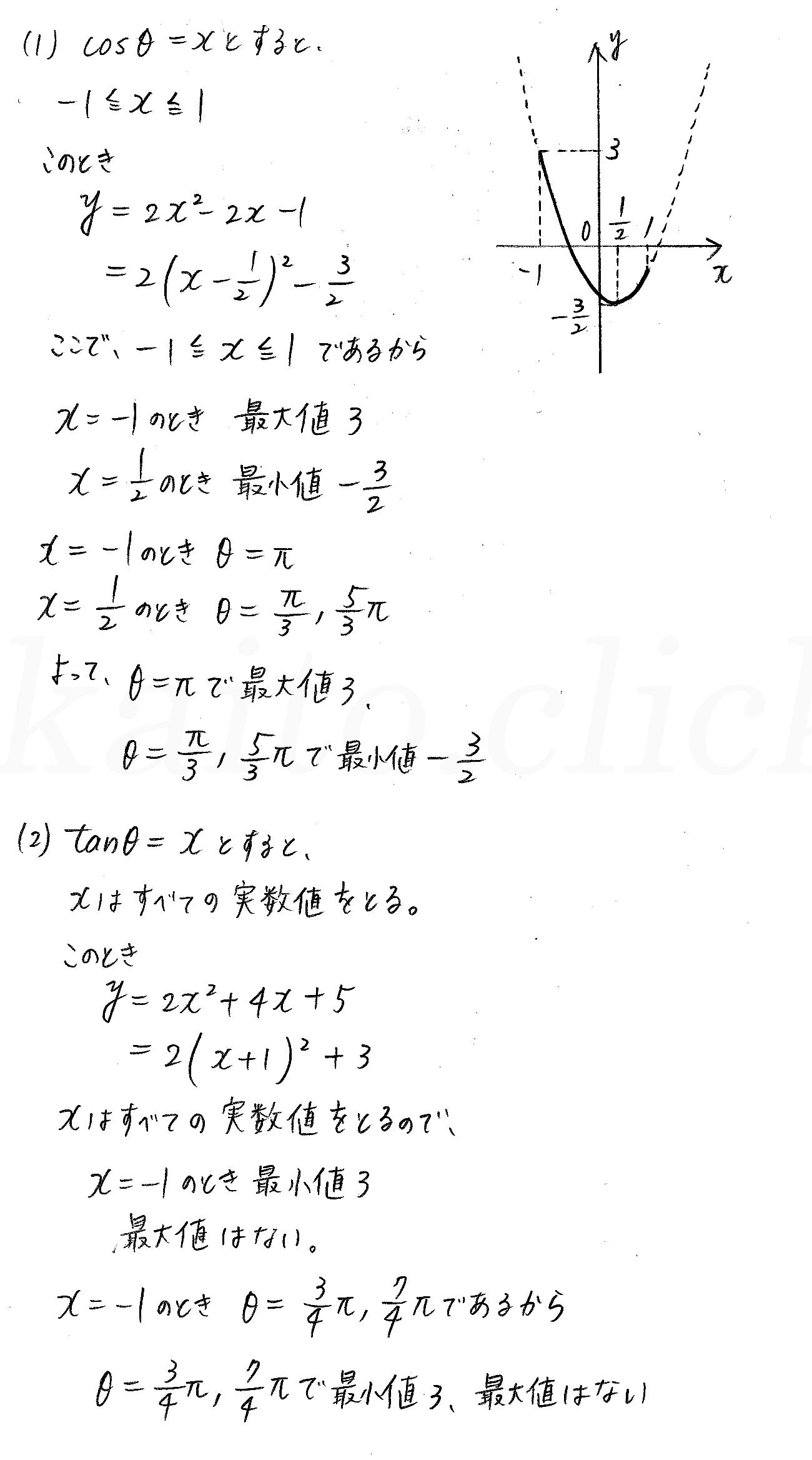 3TRIAL数学2-261解答