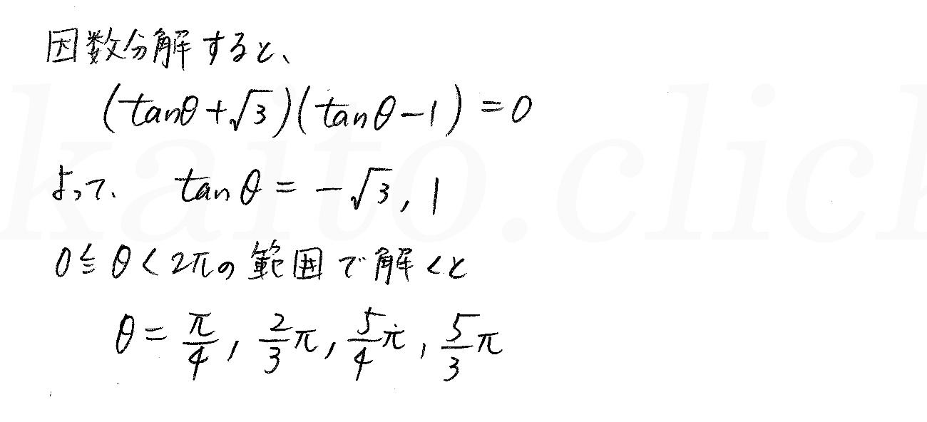 3TRIAL数学2-264解答