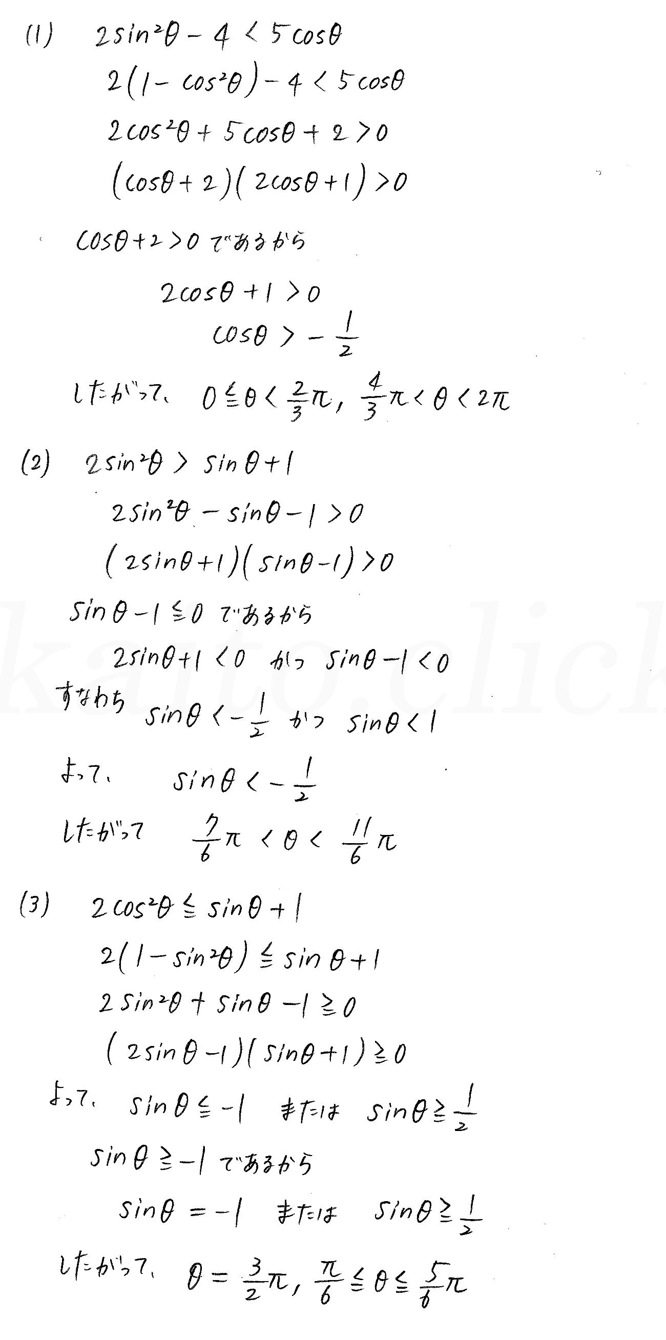 3TRIAL数学2-265解答