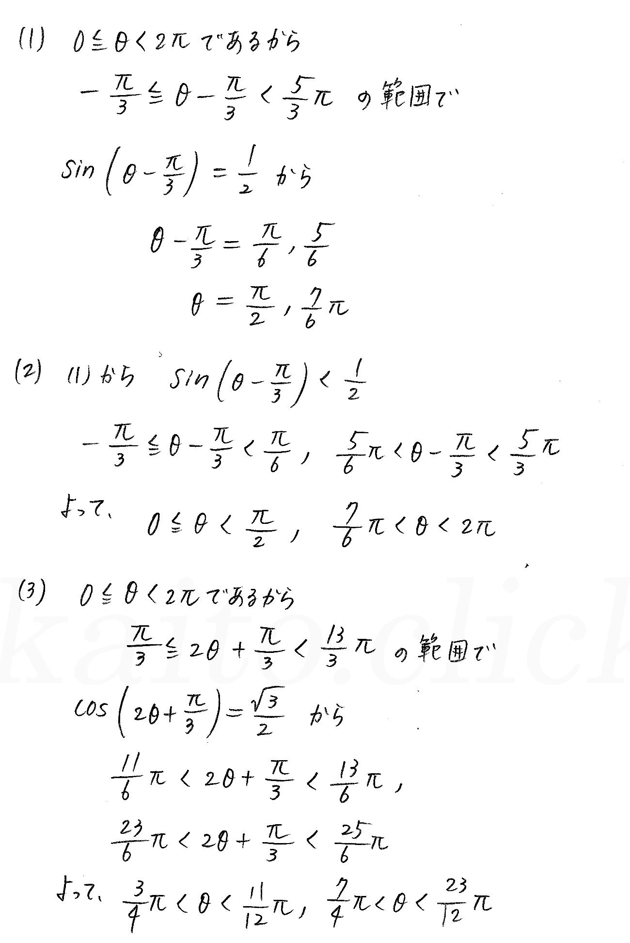 3TRIAL数学2-266解答