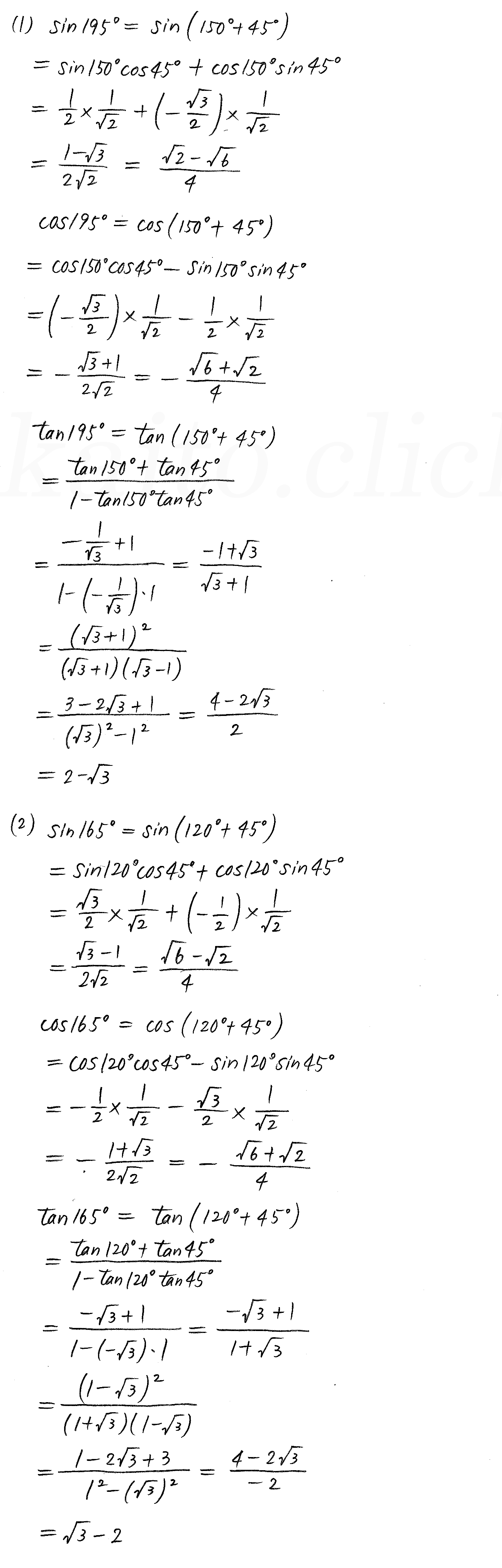 3TRIAL数学2-269解答