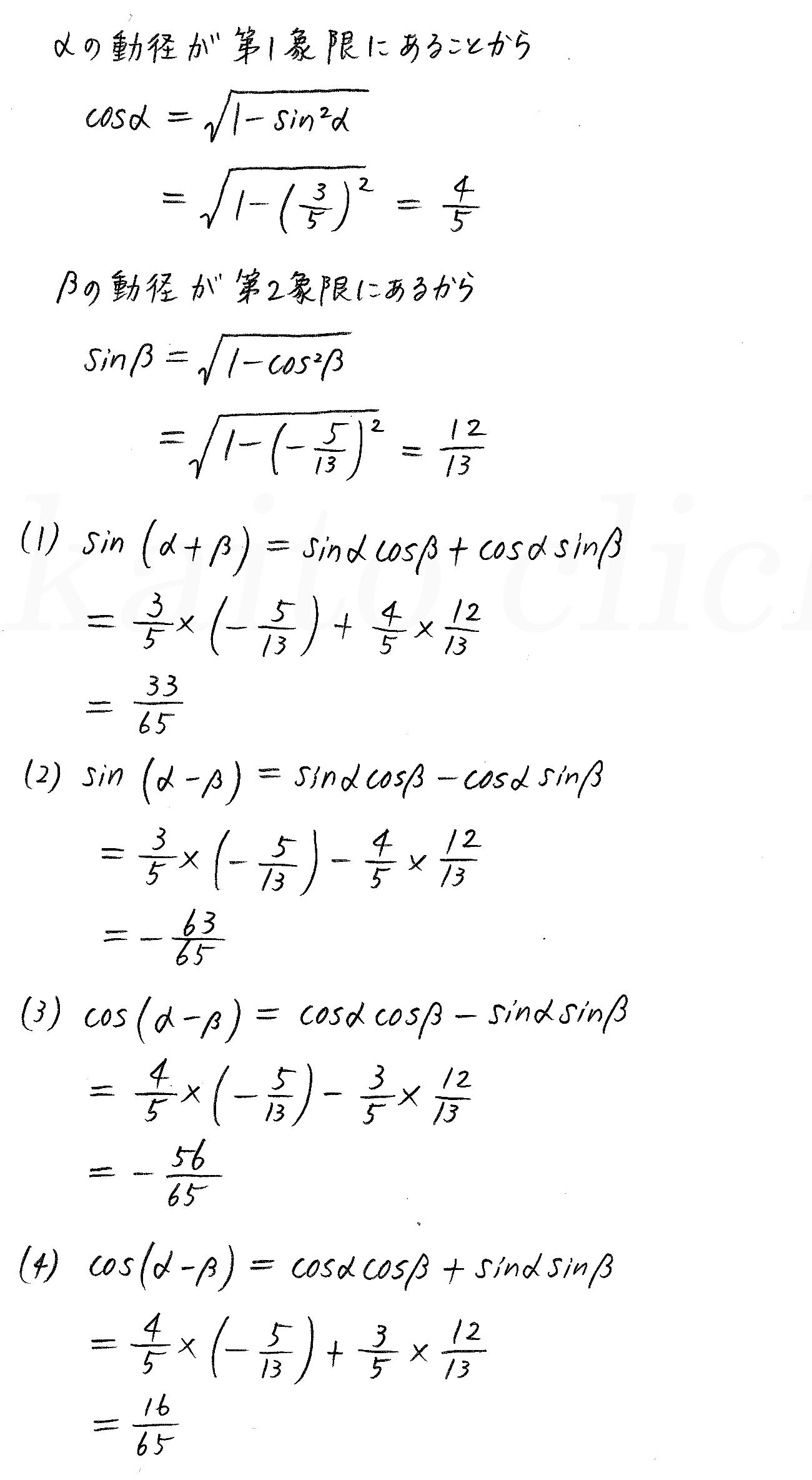 3TRIAL数学2-271解答