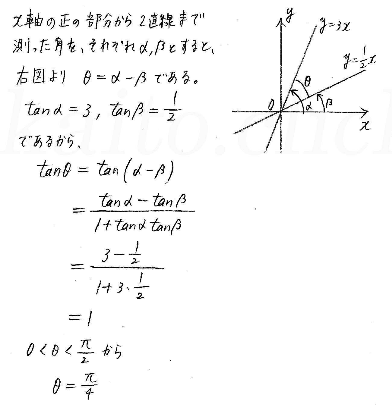 3TRIAL数学2-273解答