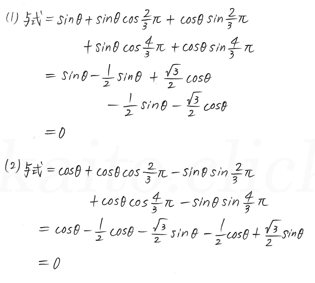 3TRIAL数学2-275解答