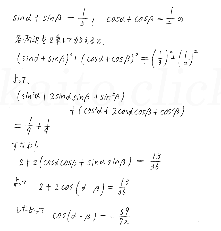 3TRIAL数学2-276解答