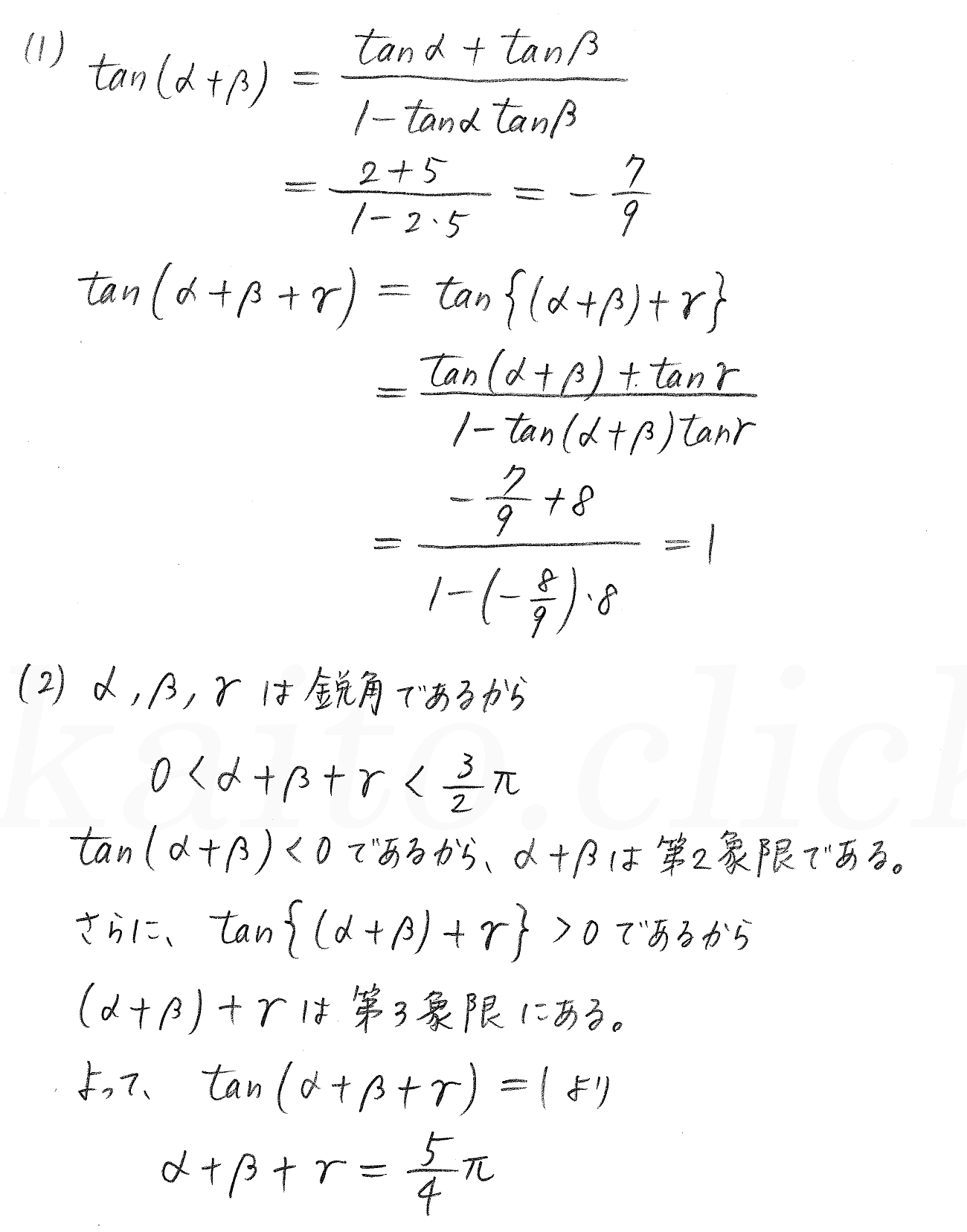 3TRIAL数学2-278解答