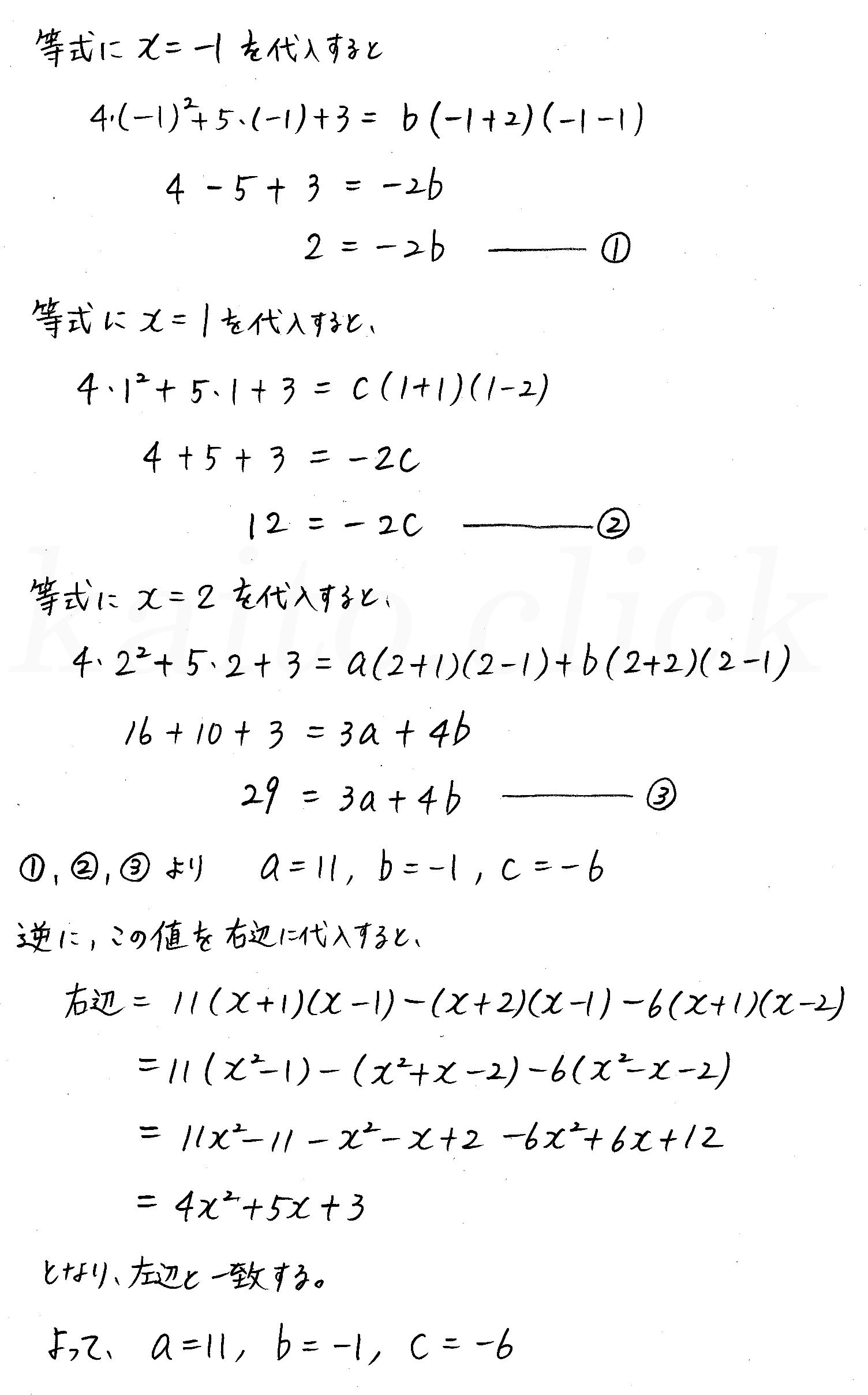 3TRIAL数学2-28解答