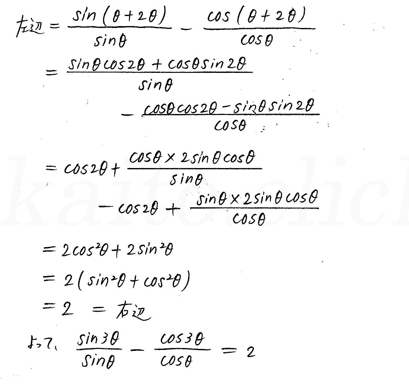 3TRIAL数学2-287解答