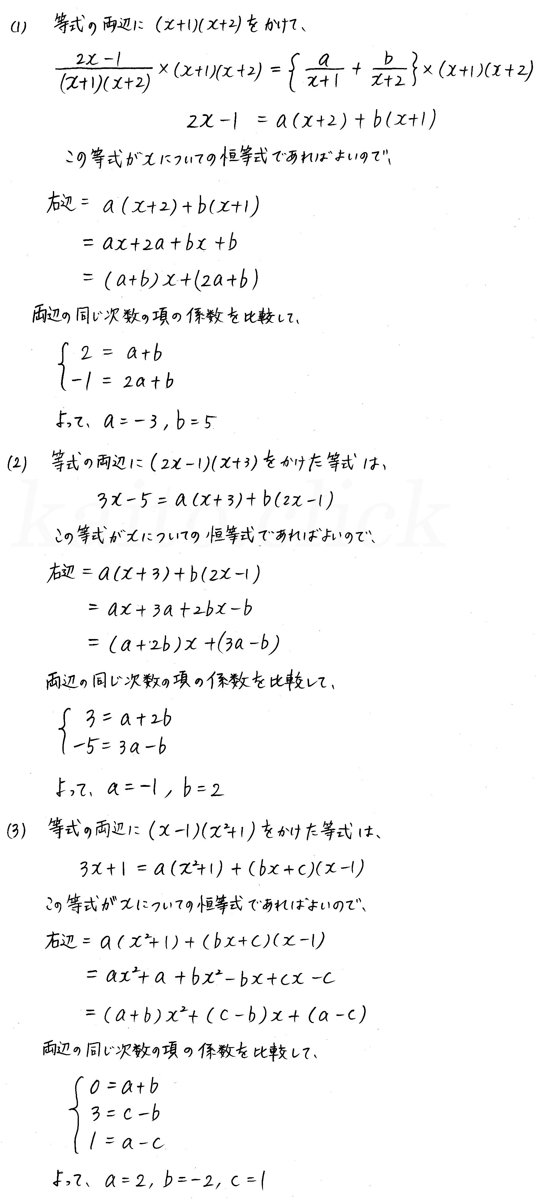 3TRIAL数学2-29解答