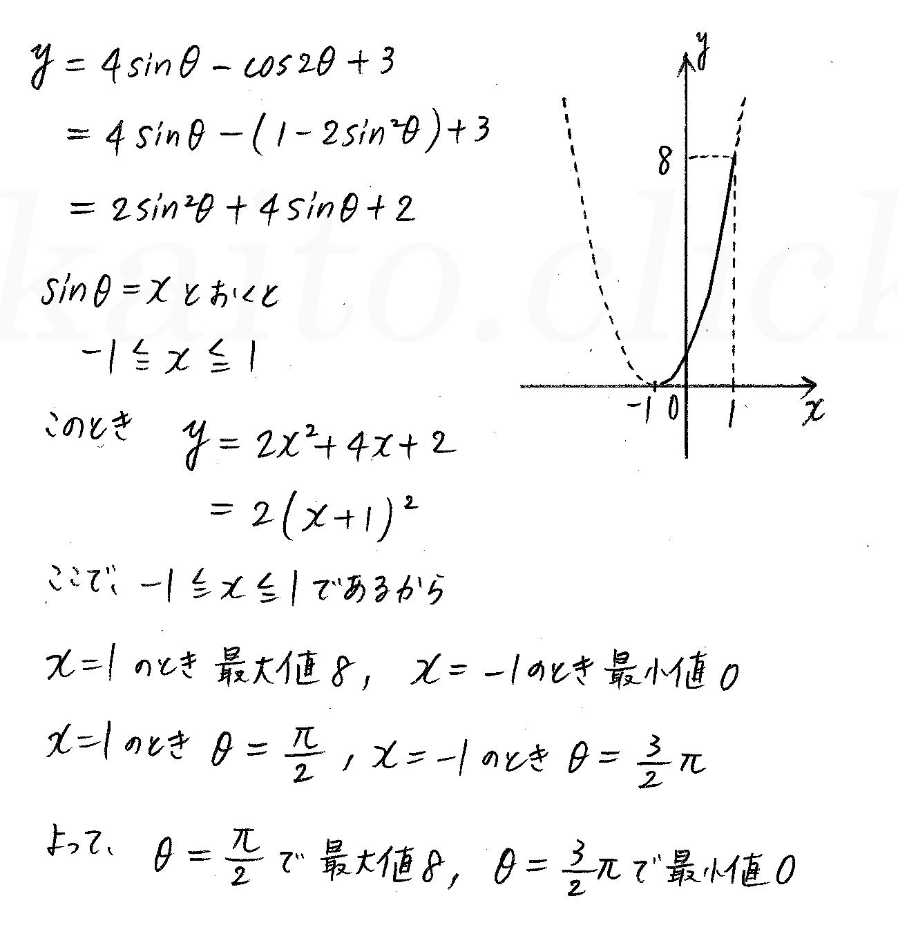3TRIAL数学2-290解答