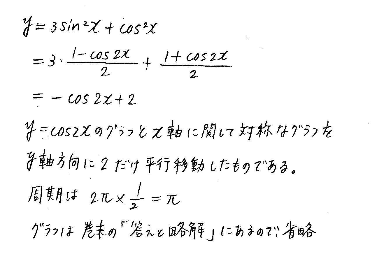 3TRIAL数学2-291解答
